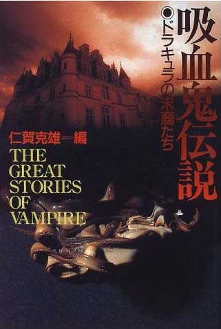 The Great Stories of Vampire